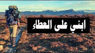 كلمات مؤثرة - ابني حياتك على العطاء .. محمد راتب النابلسي