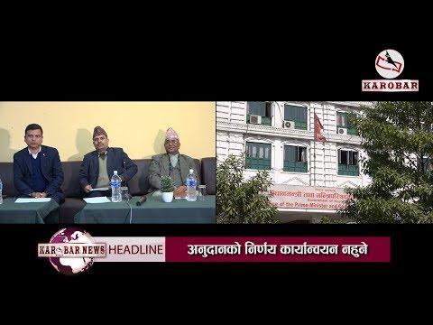 KAROBAR NEWS 2018 01 31 मन्त्रिपरिषद्को निर्णय प्राधिकरणमा पुगेन, बढाइएको अनुदान नदिइने