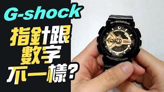 G Shock 錶功能教學│指針跟數字不一樣怎麼辦│CASIO錶夏令時間 切換世界時間