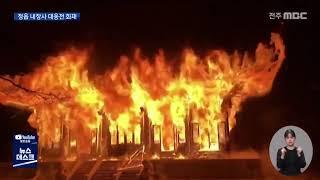 정읍 내장사 대웅전 화재