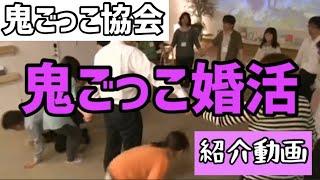 鬼こ゛っこ婚活 @鬼ごっこ協会 - YouTube