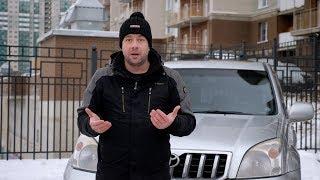 TOYOTA LAND CRUISER - ЗАЛЁТ на 12 лет!