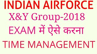 HOW TO MANAGE TIME IN INDIAN AIRFORCE (X,Y & X+Y GROUP) EXAM