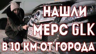 Нашли угнанный Мерседес GLK в 10-ти километрах от города / Угон Мерседес GLK / СПУА.РФ