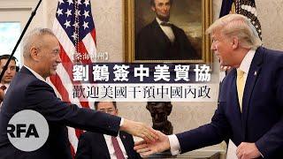 【桑海神州】劉鶴簽中美貿協 歡迎美國干預中國內政