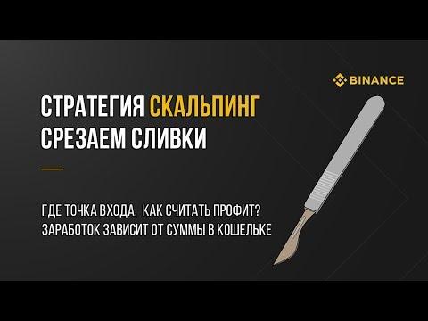 Bitcoin chain script