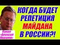 Михаил Делягин – Почему надо выгнать Медведева СРОЧНО? Когда в России вероятен ДЕФОЛТ? Март 2016