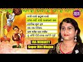 THEKI THEKI LAHUNI THEKI & Other Hit Sri Krishna Bhajans of Ira Mohanty   Odia Bhaktidhara