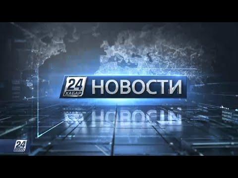 Выпуск новостей 18:00 от 10.06.2021