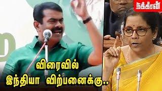 மக்களை Maoist-ஆக மாற்ற முயற்சி... Seeman Speech | Nirmala Seetharaman | Budget2020