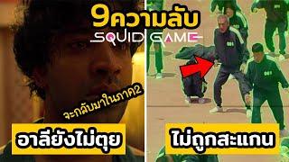 9 ความลับสุดพีค ที่ซ้อนอยู่ใน Squid Game (สควิดเกม เล่นลุ้นตาย)ที่คุณไม่รู้แน่ๆ