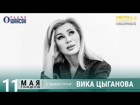 Вика Цыганова. Концерт на Радио Шансон («Живая струна»)