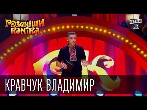 Володимир Кравчук, відео 3