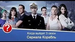 """Когда выйдет 3 сезон телесериала """"Корабль""""/ Ответ от актёров/"""