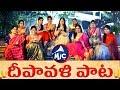 Diwali Special Song | Mangli | MicTv.in | video download