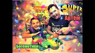 Весёлое видео для детей - ГОЛОДНЫЕ БЕГЕМОТИКИ - Играем с Артёмом в развивающие игры
