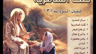 اغاني حصرية Vivian el sudania raby ربى فيفيان السودانية من البوم كنت السامرية انتاج بافلى فون تحميل MP3
