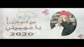 تحميل اغاني عوني الشوشاري يا مهيرتي 2020 جديد جديد من موقع الريناوي ⚘❣???? MP3