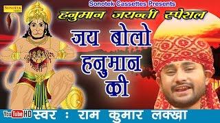 जय बोलो हनुमान की    Ramkumar Lakkha    Most Popular Balaji Hanuman Bhajan