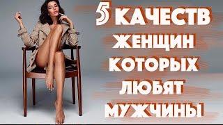 5 КАЧЕСТВ ЖЕНЩИН, КОТОРЫХ ЛЮБЯТ МУЖЧИНЫ