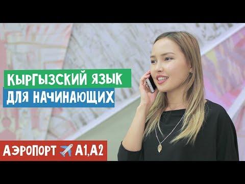 , title : 'Кыргызский для начинающих | Аэропорт'