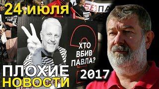 Вячеслав Мальцев   Плохие новости   Артподготовка   24 июля 2017