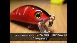 Yo-zuri l-minnow 44 копия с алиэкспресс