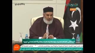 كلمة الأمين العام لهيئة علماء ليبيا الشيخ نادر العمراني في ملتقى الخطباء والوعاظ في ليبيا 19-11-2014
