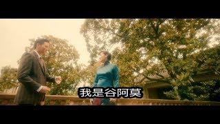 #579【谷阿莫】5分鐘看完2017硬要生兒子而悲劇的電影《京城81號2》(無恐怖畫面)