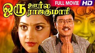 Tamil Superhit Movie   Oru Oorla Oru Rajakumari [ HD ]   Full Movie   Ft.Bhagyaraj, Meena