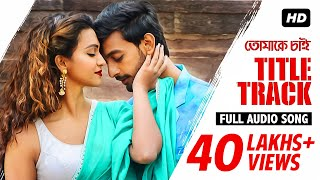 Mp3 Tomake Chai Movie Full Mp3 Song Download