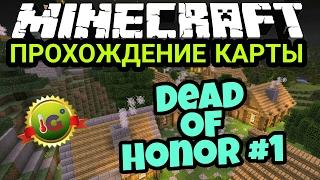 Dead of Honor #1 [Прохождение Карты] - Minecraft PE Без мата 🌡