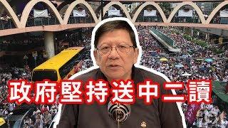 政府堅持送中二讀 抗爭運動要如何下去!?〈蕭若元:理論蕭析〉2019-06-10