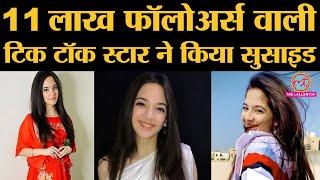 16 साल की TikTok star Siya Kakkar की मौत पर सब दंग, वजह नहीं पता चली