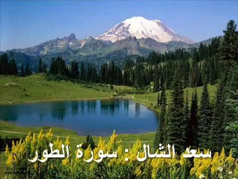 052 - الطور