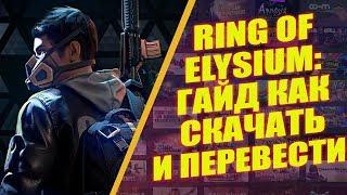 КАК СКАЧАТЬ RING OF ELYSIUM (EUROPA): ГАЙД КАК УСТАНОВИТЬ RING OF ELYSIUM | САМЫЙ ПРОСТОЙ СПОСОБ!