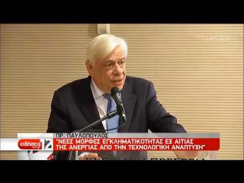 Παυλόπουλος: Νέες μορφές εγκληματικότητας εξαιτίας της ανεργίας | 10/01/19 | ΕΡΤ