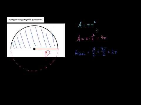 წრის სეგმენტის ფართობი და რკალის სიგრძე (ვიდეო) | ხანის