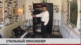 Стильный пенсионер. Новости 23/10/2017. GuberniaTV