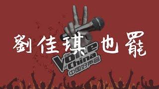 劉佳琪 《也罷》(Live 純享版)  中國好聲音2019 第三期【無損音質動態歌詞】