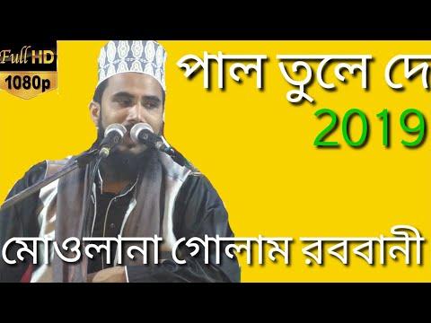 De De Pal Tule DE Majhi Hela Korisna Gulam Rabbani 24mar 2019