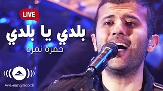 Hamza Namira - Balady Ya Balady | Awakening Live At The London Apollo