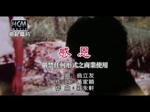 翁立友-感恩【KTV導唱字幕】1080p HD