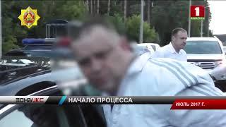 До 15 лет тюрьмы может грозить бывшим топ-менеджерам БелАЗа за махинации с закупками. Зона Х