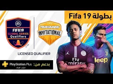 بطولة  Truegaming Invitational Fifa 19 في gamerscon الشرقية