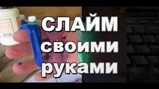 Смотреть онлайн Доморощенный лизун: создаем забавную игрушку