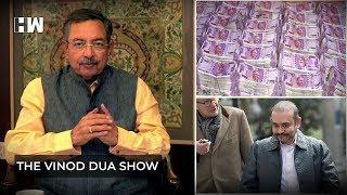 The Vinod Dua Show Episode 57: Use of unaccounted cash in elections & Nirav Modi