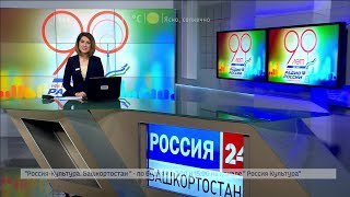 Вести-24. Башкортостан - 23.11.17