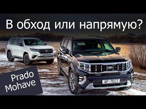Внедорожник Kia Mohave получил обновлённые комплектации в России