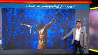 لماذا تعرض تمثال اللاعب زلاتان إبراهيموفيتش في السويد للتخريب والحرق؟